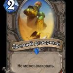 Знаете ли вы, что в HearthStone всего 6 карт накладывают Немоту?