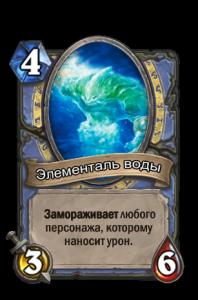 10_Water Elemental