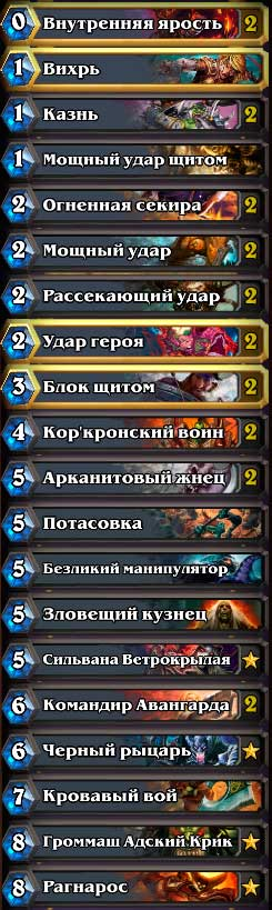 warrior-deck-exp