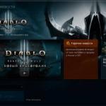 Вышло Diablo 3: Reaper of Souls — 3 бустера в подарок