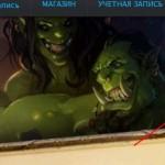 В заголовке официального сайта Hearthstone появился дракон