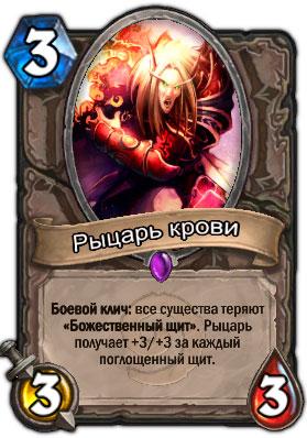 blood-knight