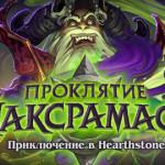 Приключения «Проклятие Наксрамаса» и «Похищение Даларана» продаются со скидкой