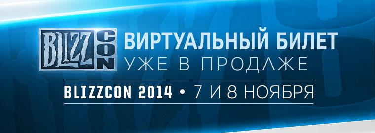 blizzcon-2014-virtual-ticket