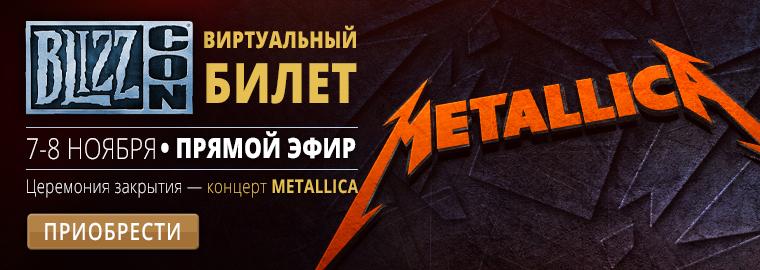 metallica-blizzcon