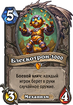 blingtron-3000