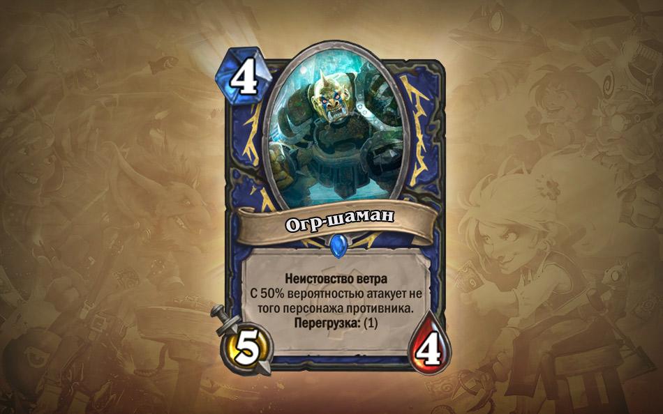 ogr-shaman