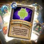 Hearthstone теперь и на планшетах с Android™!