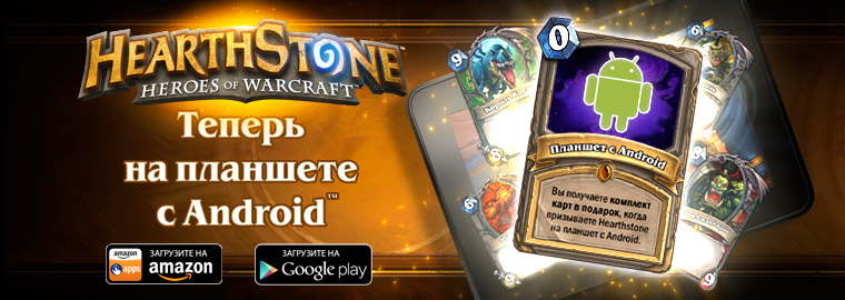 Android-Hearthstone-reliz