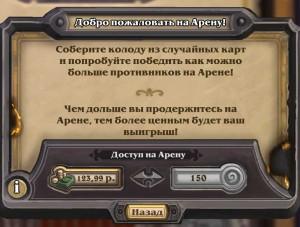 arena-price