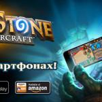 Hearthstone® теперь и на смартфонах!