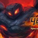 Открыто второе крыло «Черной горы» — Огненные Недра