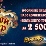 Предзаказ комплектов «Большого турнира»