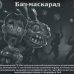 Потасовка № 95 — Бал-маскарад