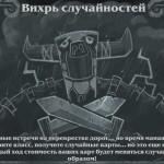 Потасовка № 199 — «Вихрь случайностей»