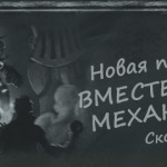Потасовка № 49 — Объединитесь и одолейте Механозода!
