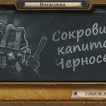 Потасовка № 23 — «Сокровища капитана Черносерда»