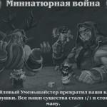 Потасовка № 74 — Миниатюрная война