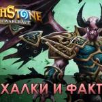 Пасхалки и факты Hearthstone на русском № 6 [Видео]