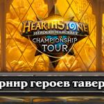 Проведите отборочные матчи турнира «Герой таверны»!
