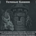 Потасовка № 50 — Темные Башни