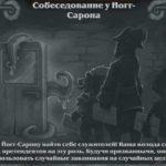 Потасовка № 134 — «Собеседование у Йогг-Сарона»