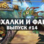 Пасхалки и факты Hearthstone на русском № 14 [Видео]