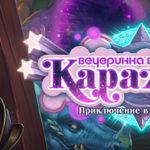Завтра выйдет заключительное крыло Каражана — Шпиль