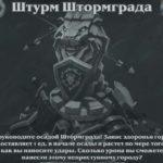 Потасовка № 60 — Штурм Штормграда