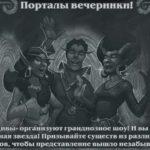 Потасовка № 81 — Порталы вечеринки!