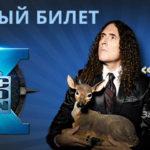 СТРАННЫЙ ЭЛ ЯНКОВИЧ ВЫСТУПИТ НА BLIZZCON 2016