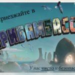 Приезжайте в Прибамбасск!