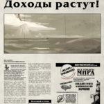 «Вестник Прибамбасска» (серия 32, №8)