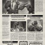 «Вестник Прибамбасска» (серия 32, № 10, стр.2)