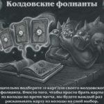 Потасовка № 84 — Колдовские фолианты