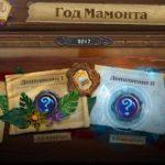 Синие посты разработчиков — Пояснения по поводу года Мамонта