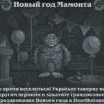 Потасовка № 94 — Новый год Мамонта (награда — бустер из Ун'Горо)