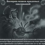 Потасовка № 164 — «Валирин мешок краденых заклинаний»
