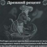 Потасовка № 97 — Древний рецепт
