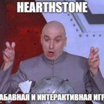 Лучшие мемы Hearthstone