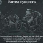 Потасовка № 109 — «Битва существ»