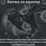 Потасовка № 112 — «Битва за кратер»