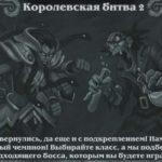 Потасовка № 174 — «Королевская битва 2»