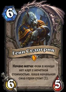 Генн Седогрив