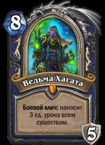 Ведьма Хагата
