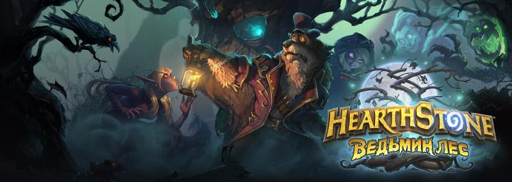 Ведьмин лес Witchwood дополнение Hearthstone