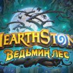 Ведьмин лес дополнение Hearthstone