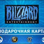 Получайте кэшбек при пополнении кошелька Blizzard Яндекс.Деньгами