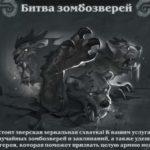 Потасовка № 157 — «Битва зомбозверей»