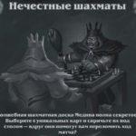 Потасовка № 159 — «Нечестные шахматы»